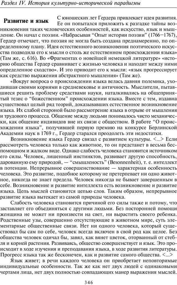 PDF. Введение в общую культурно-историческую психологию. Шевцов А. А. Страница 280. Читать онлайн