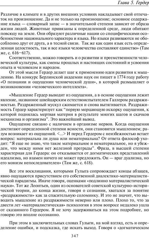 PDF. Введение в общую культурно-историческую психологию. Шевцов А. А. Страница 281. Читать онлайн
