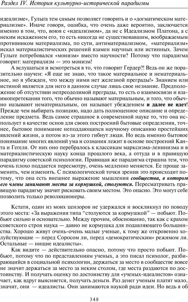 PDF. Введение в общую культурно-историческую психологию. Шевцов А. А. Страница 282. Читать онлайн