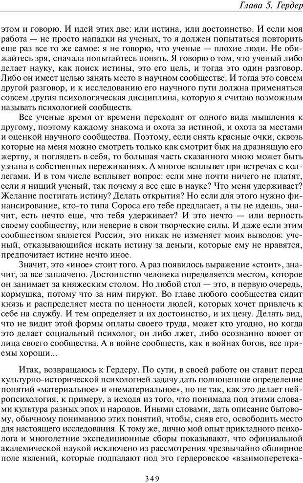 PDF. Введение в общую культурно-историческую психологию. Шевцов А. А. Страница 283. Читать онлайн