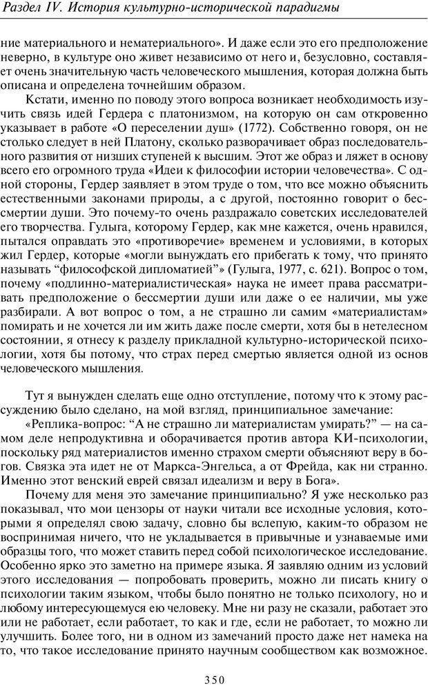 PDF. Введение в общую культурно-историческую психологию. Шевцов А. А. Страница 284. Читать онлайн