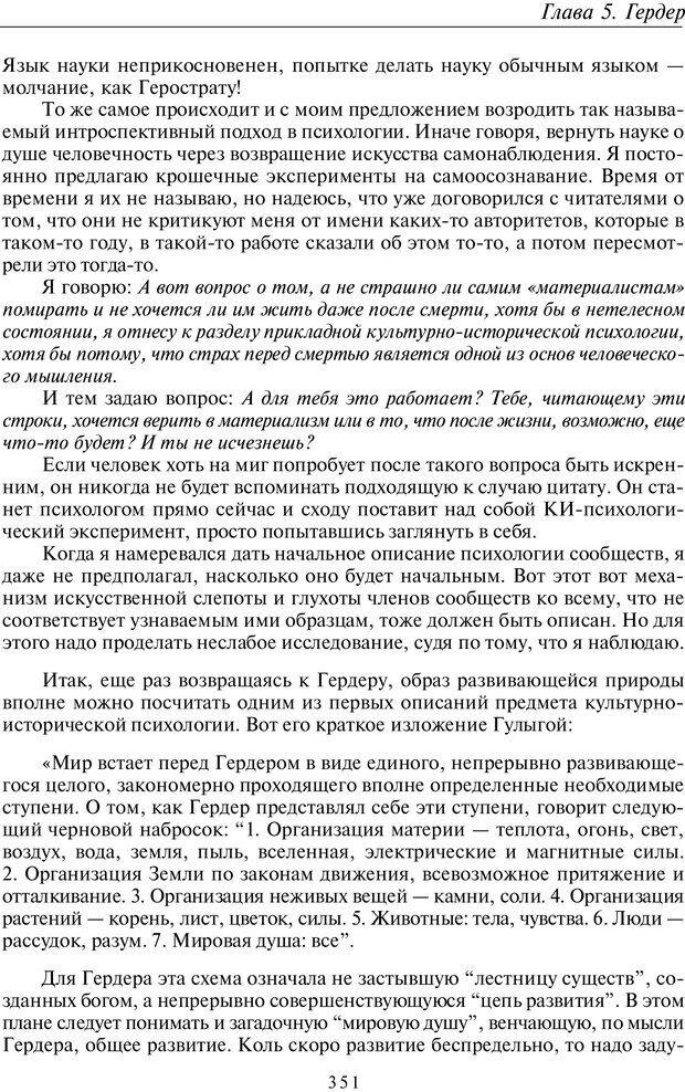 PDF. Введение в общую культурно-историческую психологию. Шевцов А. А. Страница 285. Читать онлайн