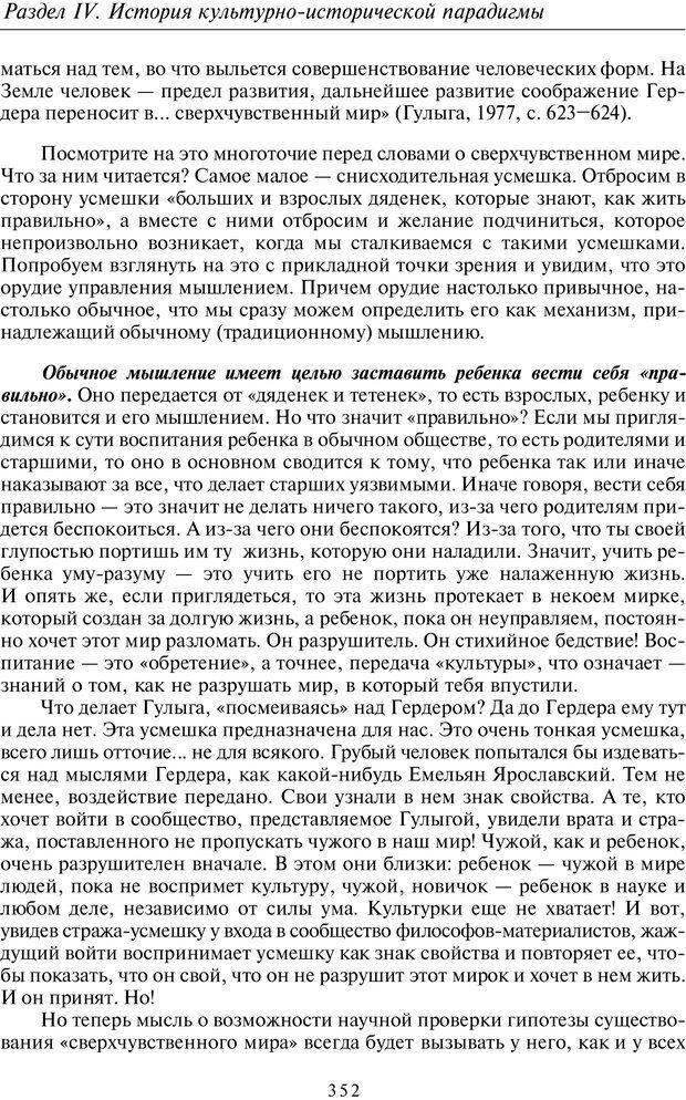 PDF. Введение в общую культурно-историческую психологию. Шевцов А. А. Страница 286. Читать онлайн