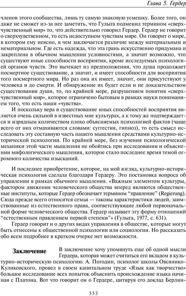 PDF. Введение в общую культурно-историческую психологию. Шевцов А. А. Страница 287. Читать онлайн