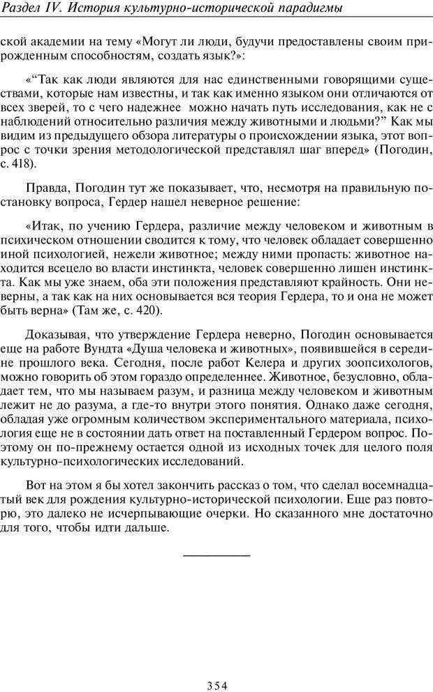 PDF. Введение в общую культурно-историческую психологию. Шевцов А. А. Страница 288. Читать онлайн