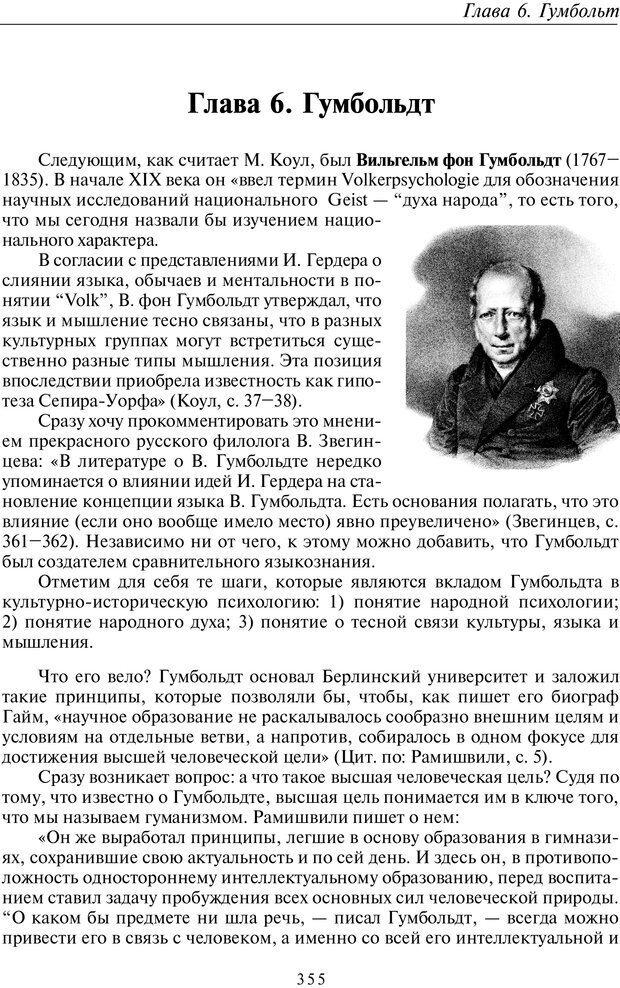 PDF. Введение в общую культурно-историческую психологию. Шевцов А. А. Страница 289. Читать онлайн