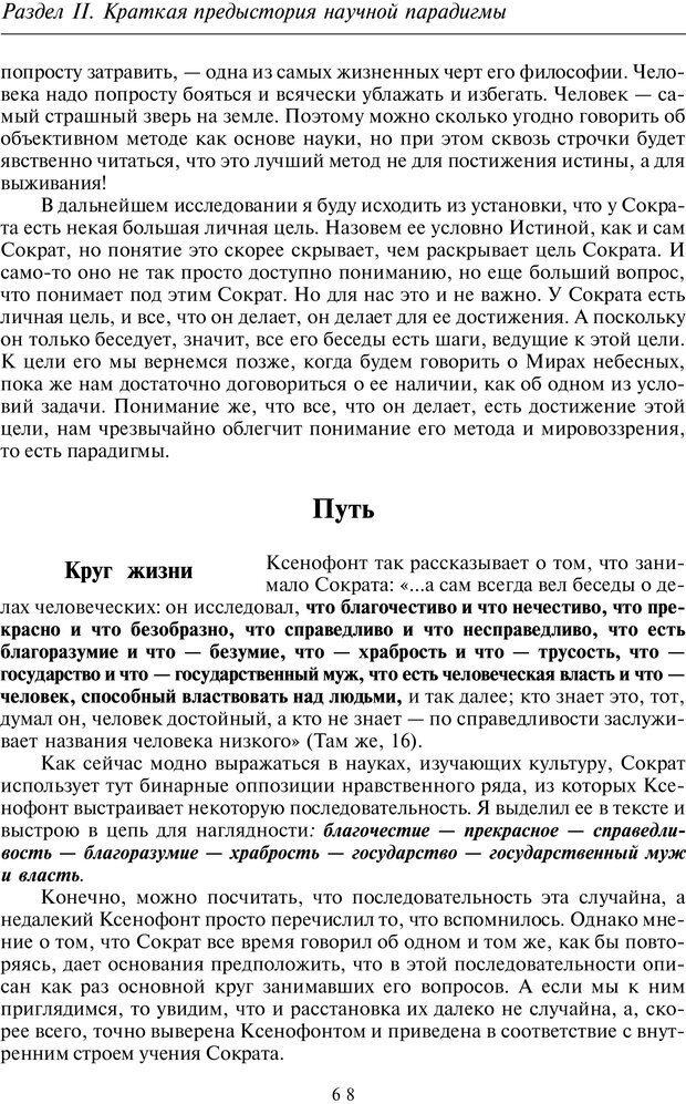PDF. Введение в общую культурно-историческую психологию. Шевцов А. А. Страница 29. Читать онлайн