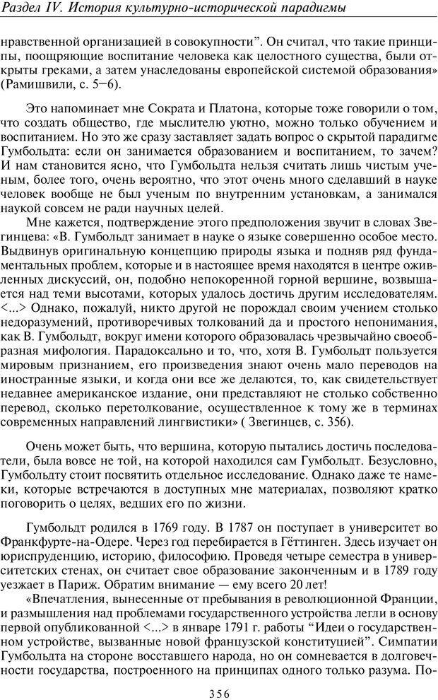 PDF. Введение в общую культурно-историческую психологию. Шевцов А. А. Страница 290. Читать онлайн