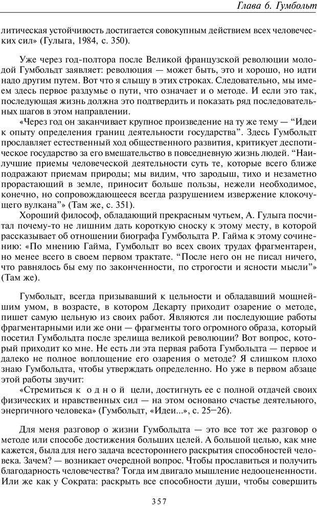PDF. Введение в общую культурно-историческую психологию. Шевцов А. А. Страница 291. Читать онлайн