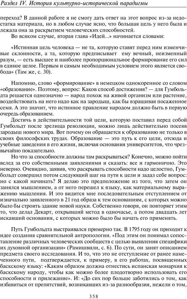PDF. Введение в общую культурно-историческую психологию. Шевцов А. А. Страница 292. Читать онлайн