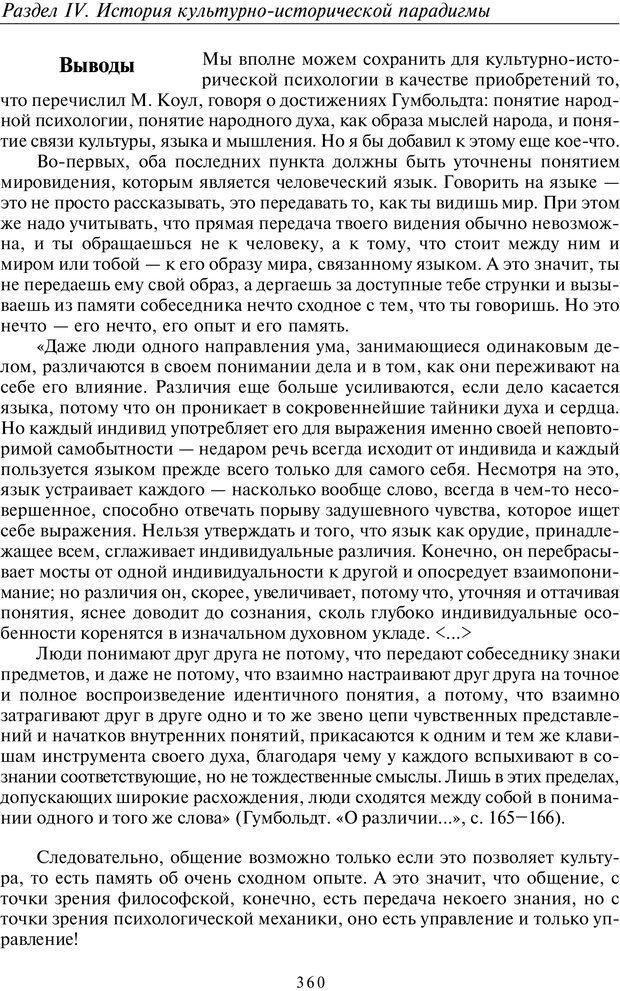 PDF. Введение в общую культурно-историческую психологию. Шевцов А. А. Страница 294. Читать онлайн