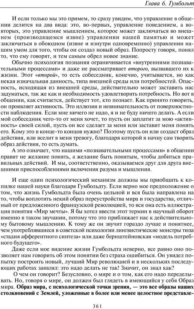 PDF. Введение в общую культурно-историческую психологию. Шевцов А. А. Страница 295. Читать онлайн