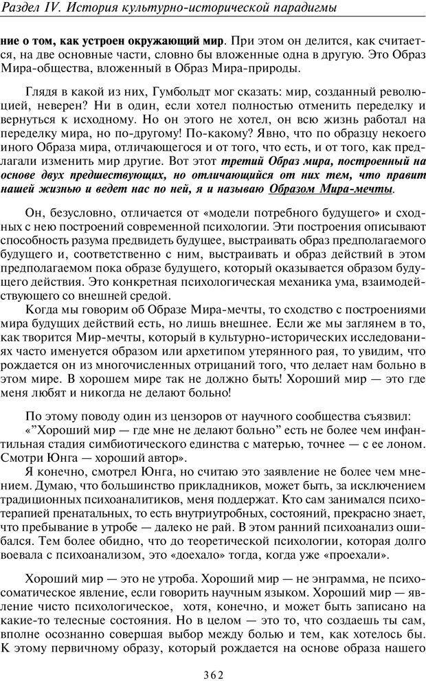 PDF. Введение в общую культурно-историческую психологию. Шевцов А. А. Страница 296. Читать онлайн