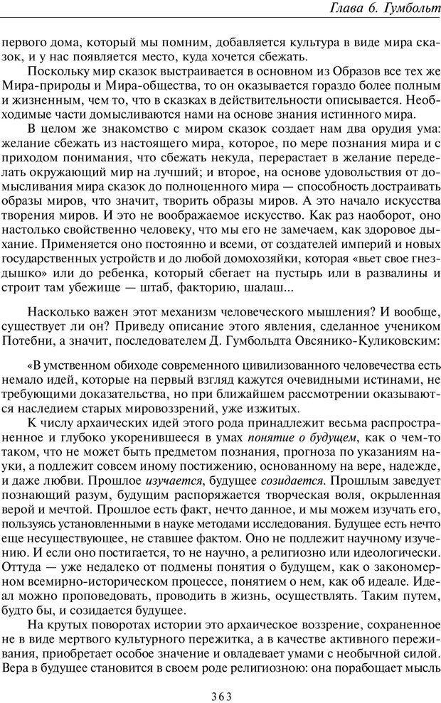 PDF. Введение в общую культурно-историческую психологию. Шевцов А. А. Страница 297. Читать онлайн