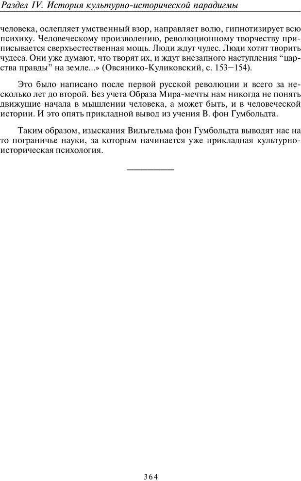 PDF. Введение в общую культурно-историческую психологию. Шевцов А. А. Страница 298. Читать онлайн