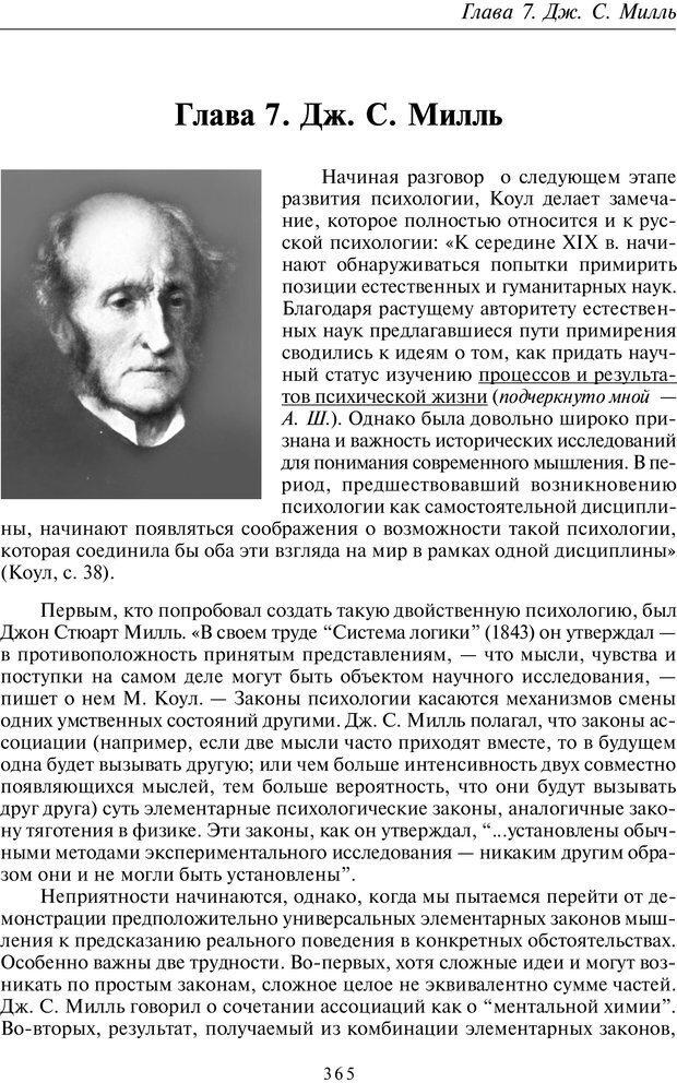 PDF. Введение в общую культурно-историческую психологию. Шевцов А. А. Страница 299. Читать онлайн