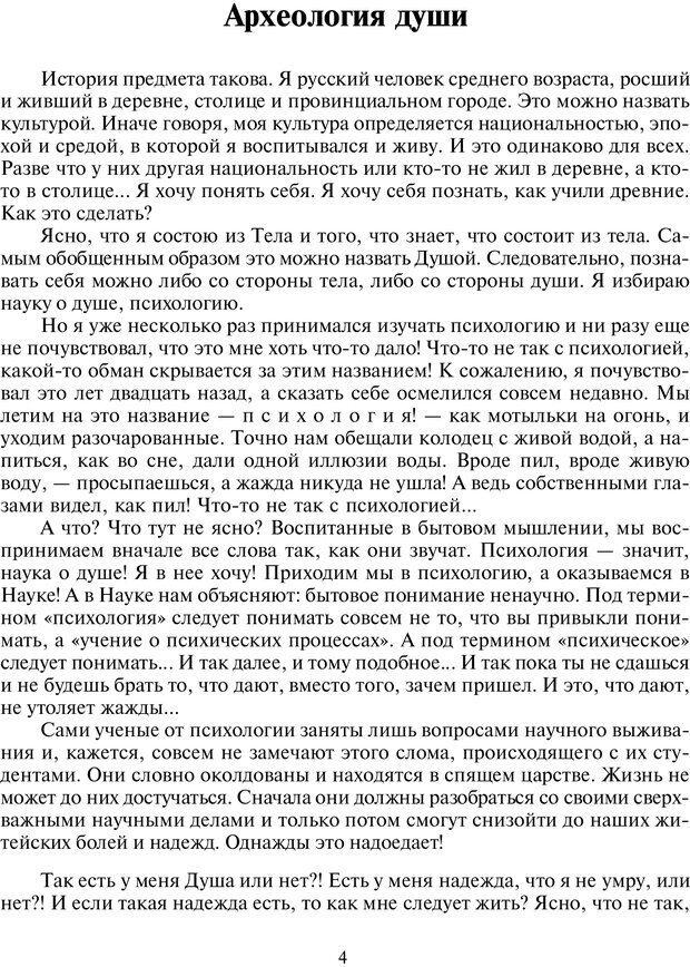 PDF. Введение в общую культурно-историческую психологию. Шевцов А. А. Страница 3. Читать онлайн
