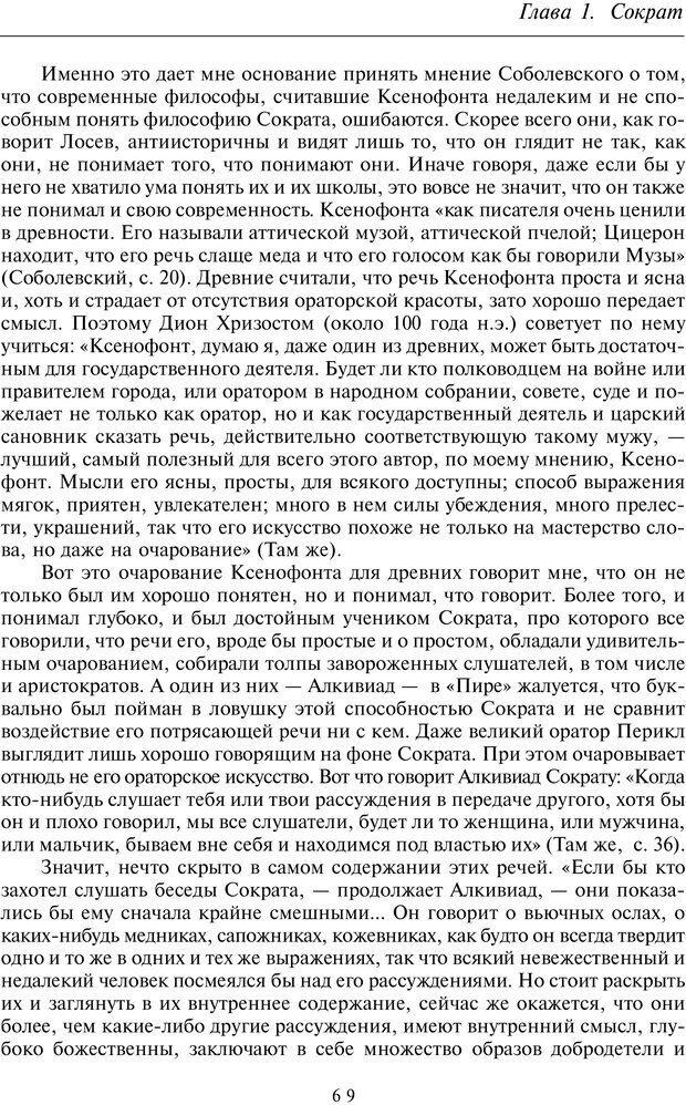 PDF. Введение в общую культурно-историческую психологию. Шевцов А. А. Страница 30. Читать онлайн