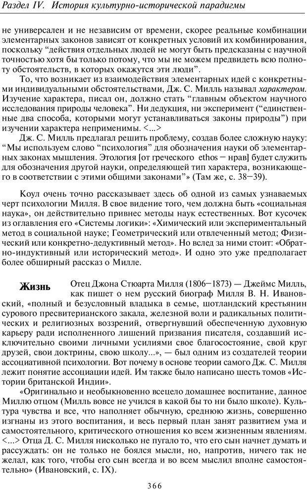 PDF. Введение в общую культурно-историческую психологию. Шевцов А. А. Страница 300. Читать онлайн