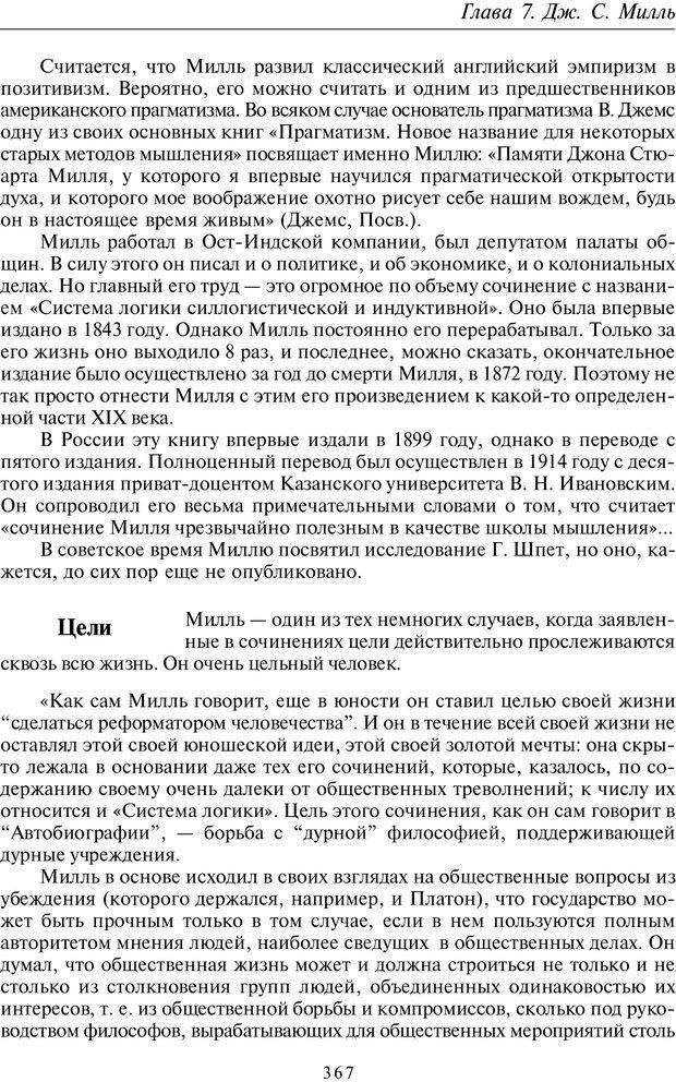 PDF. Введение в общую культурно-историческую психологию. Шевцов А. А. Страница 301. Читать онлайн