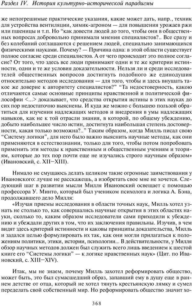 PDF. Введение в общую культурно-историческую психологию. Шевцов А. А. Страница 302. Читать онлайн