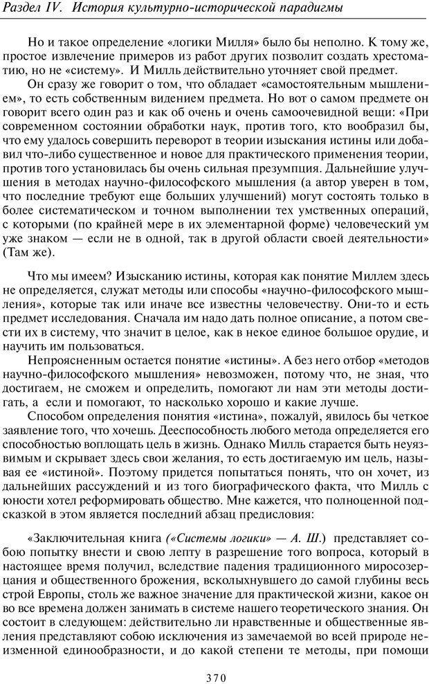 PDF. Введение в общую культурно-историческую психологию. Шевцов А. А. Страница 304. Читать онлайн