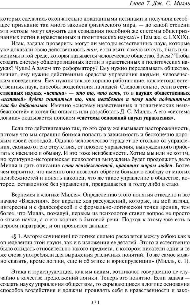 PDF. Введение в общую культурно-историческую психологию. Шевцов А. А. Страница 305. Читать онлайн