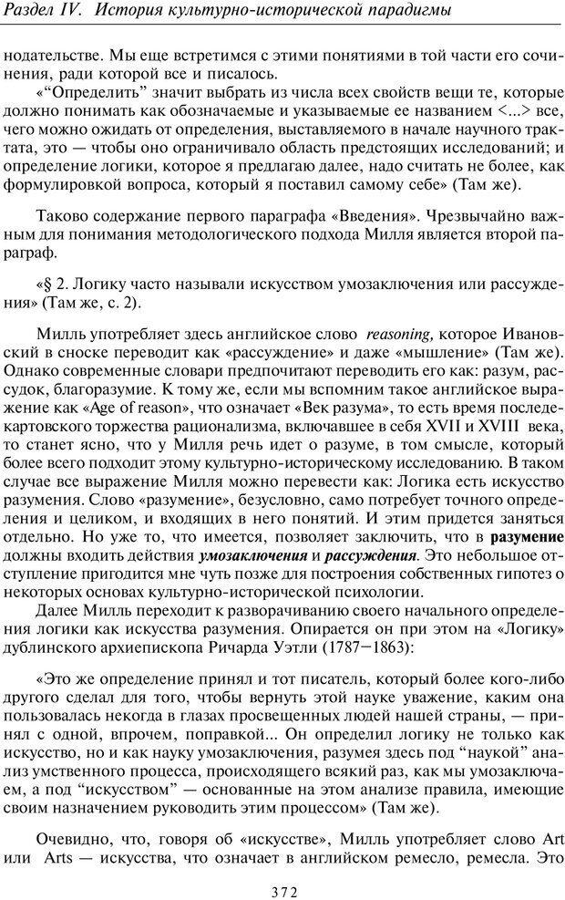 PDF. Введение в общую культурно-историческую психологию. Шевцов А. А. Страница 306. Читать онлайн