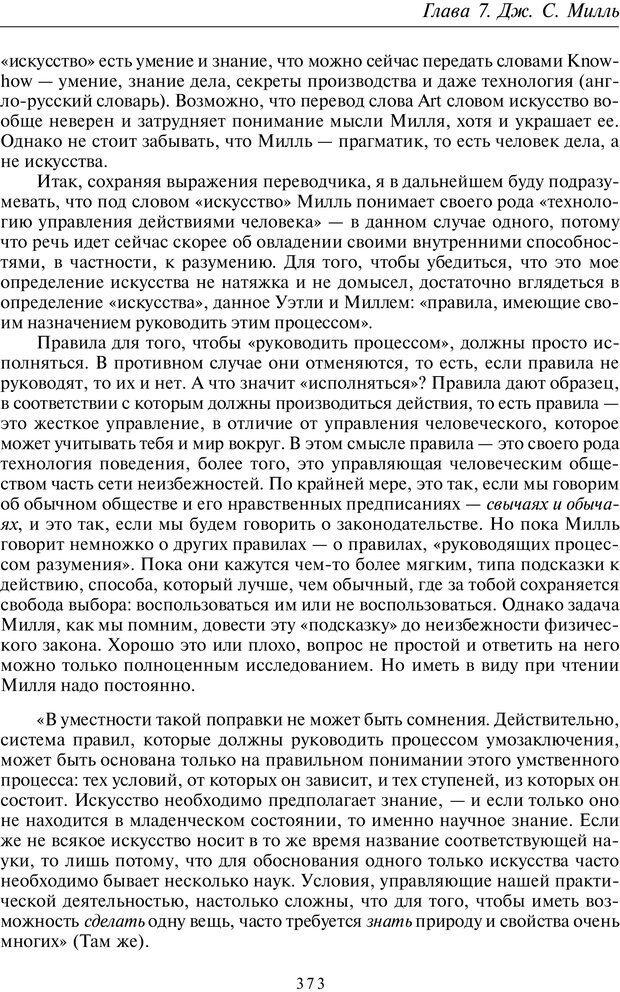 PDF. Введение в общую культурно-историческую психологию. Шевцов А. А. Страница 307. Читать онлайн