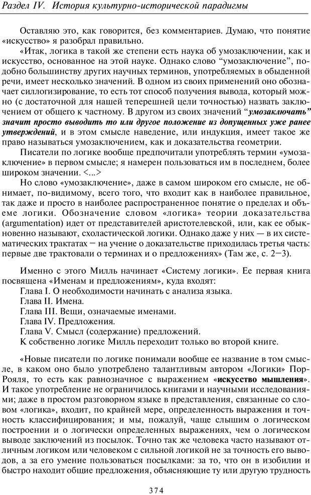 PDF. Введение в общую культурно-историческую психологию. Шевцов А. А. Страница 308. Читать онлайн