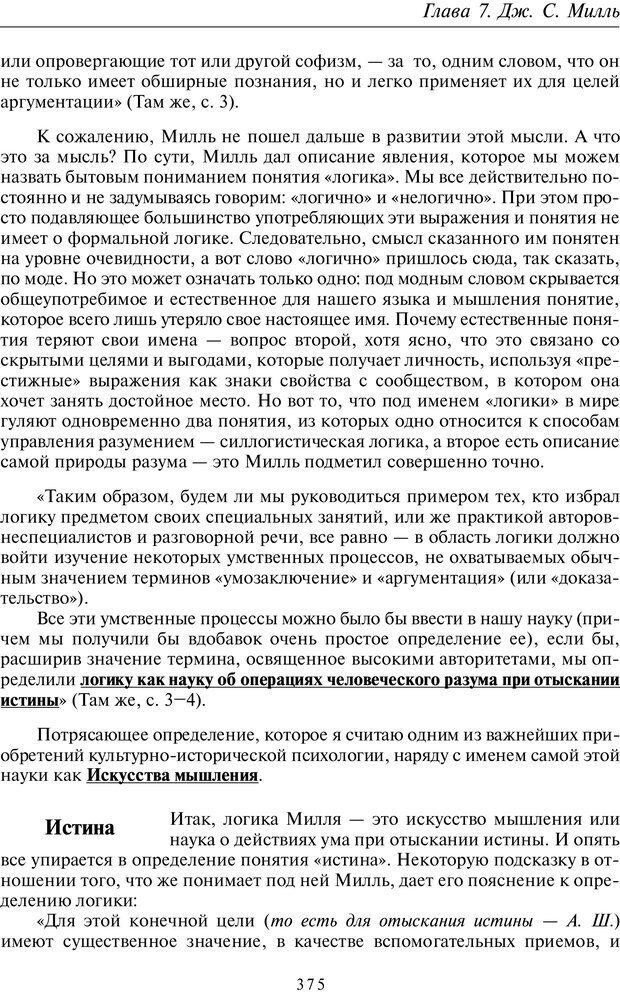 PDF. Введение в общую культурно-историческую психологию. Шевцов А. А. Страница 309. Читать онлайн