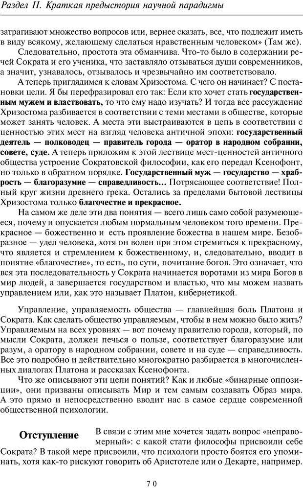 PDF. Введение в общую культурно-историческую психологию. Шевцов А. А. Страница 31. Читать онлайн
