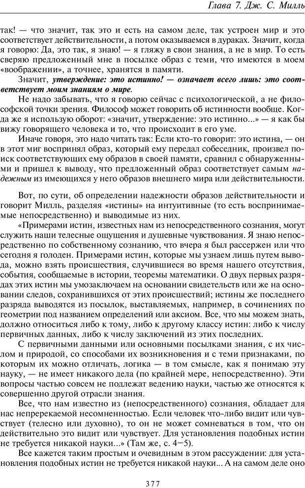 PDF. Введение в общую культурно-историческую психологию. Шевцов А. А. Страница 311. Читать онлайн