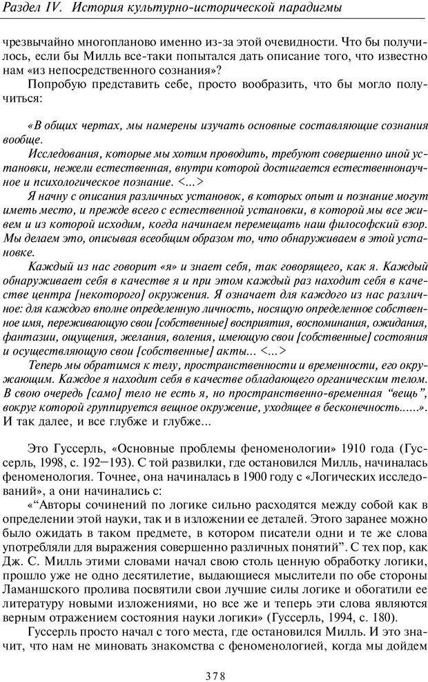 PDF. Введение в общую культурно-историческую психологию. Шевцов А. А. Страница 312. Читать онлайн