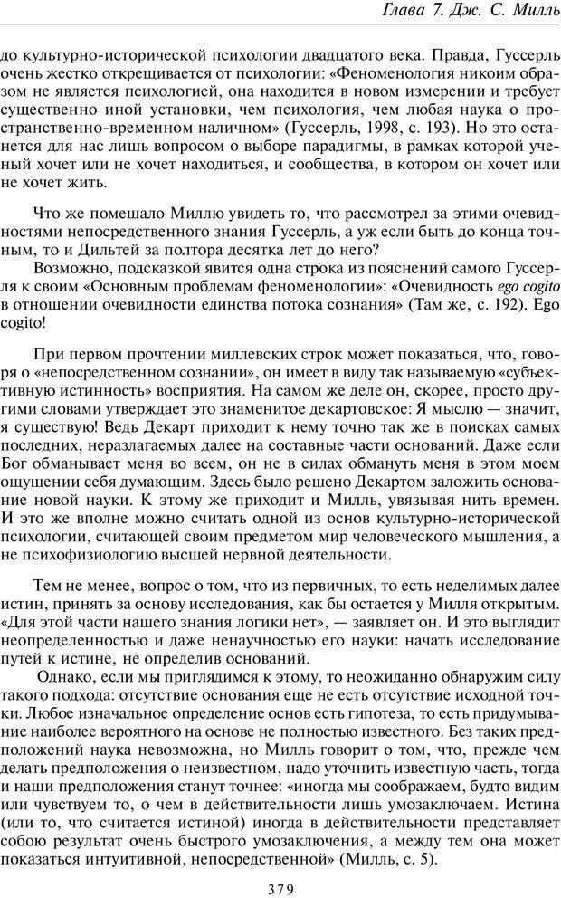 PDF. Введение в общую культурно-историческую психологию. Шевцов А. А. Страница 313. Читать онлайн