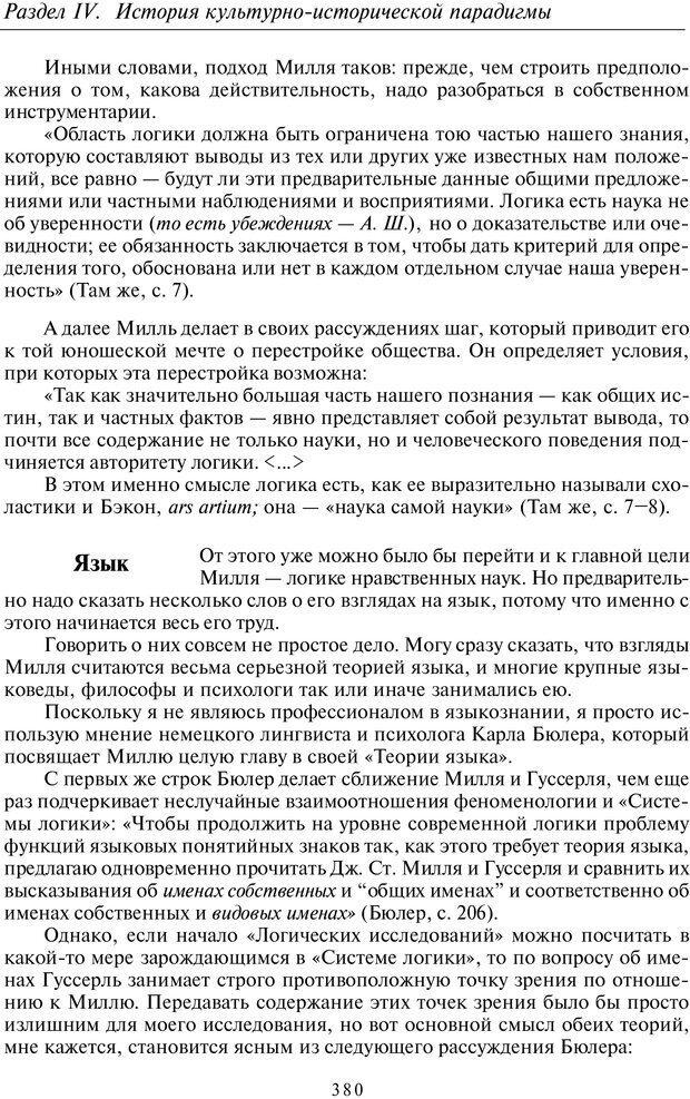 PDF. Введение в общую культурно-историческую психологию. Шевцов А. А. Страница 314. Читать онлайн