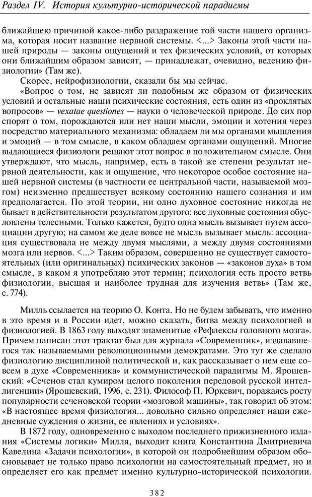 PDF. Введение в общую культурно-историческую психологию. Шевцов А. А. Страница 316. Читать онлайн