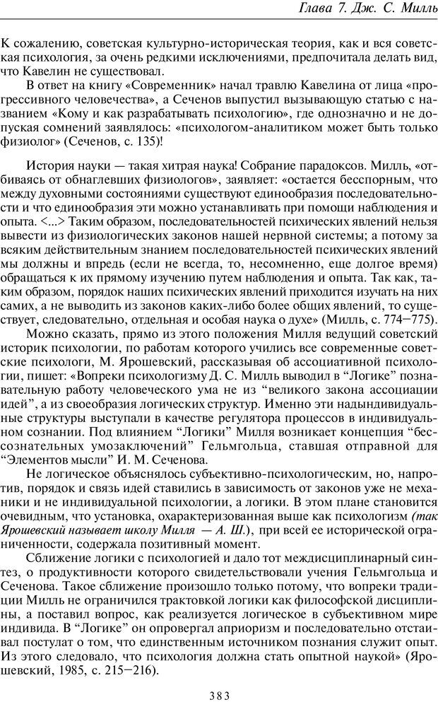 PDF. Введение в общую культурно-историческую психологию. Шевцов А. А. Страница 317. Читать онлайн