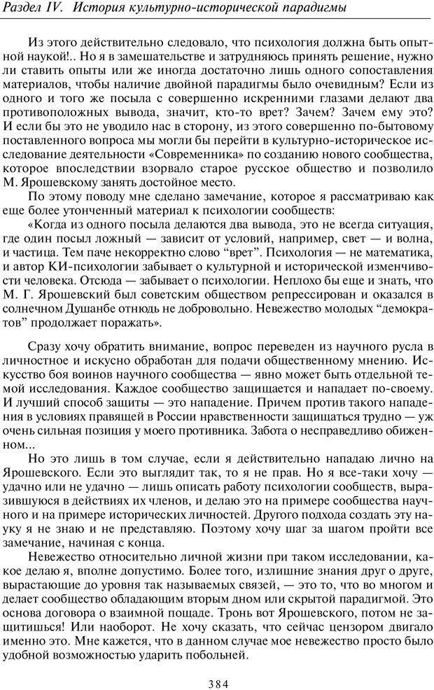 PDF. Введение в общую культурно-историческую психологию. Шевцов А. А. Страница 318. Читать онлайн