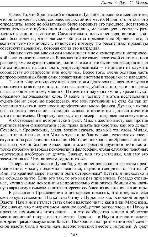 PDF. Введение в общую культурно-историческую психологию. Шевцов А. А. Страница 319. Читать онлайн