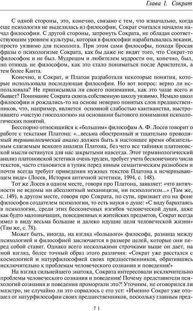 PDF. Введение в общую культурно-историческую психологию. Шевцов А. А. Страница 32. Читать онлайн
