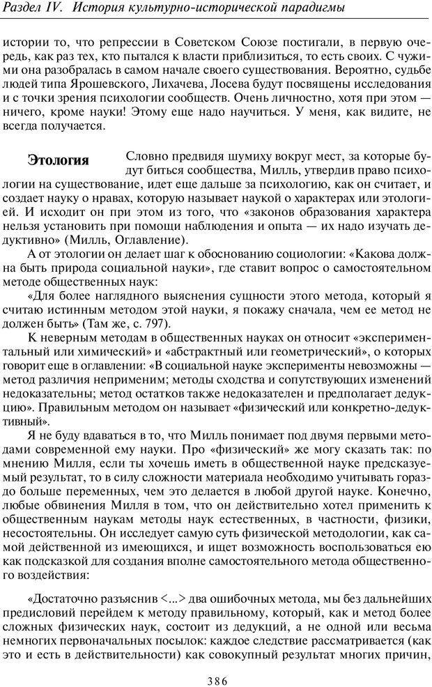 PDF. Введение в общую культурно-историческую психологию. Шевцов А. А. Страница 320. Читать онлайн