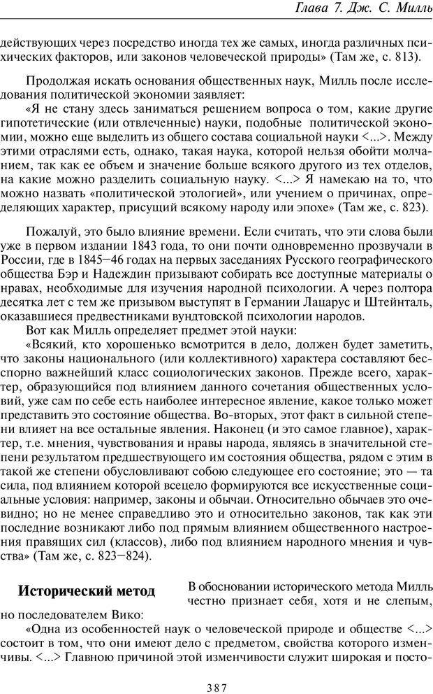 PDF. Введение в общую культурно-историческую психологию. Шевцов А. А. Страница 321. Читать онлайн