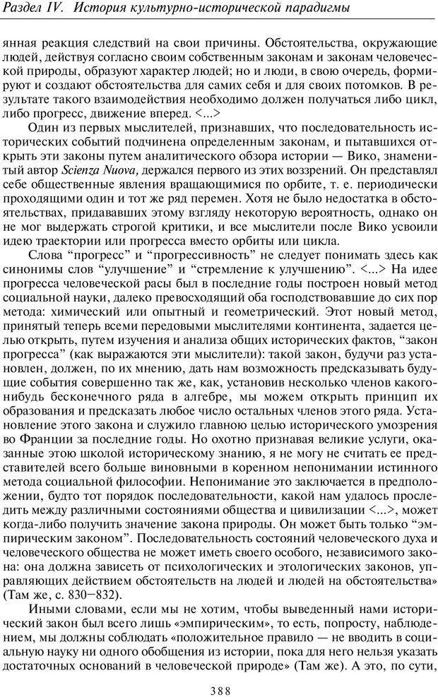 PDF. Введение в общую культурно-историческую психологию. Шевцов А. А. Страница 322. Читать онлайн