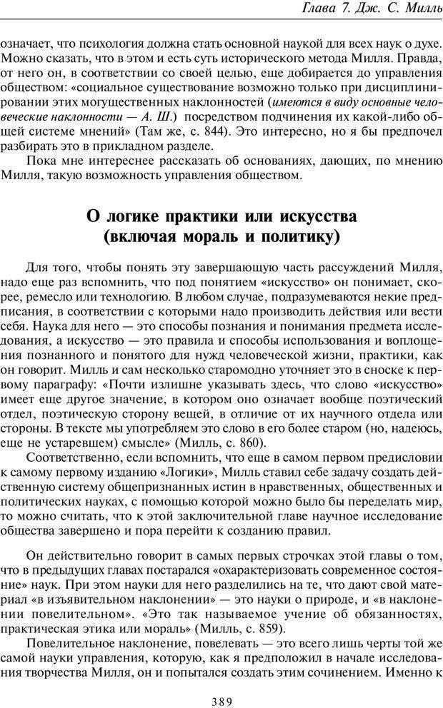 PDF. Введение в общую культурно-историческую психологию. Шевцов А. А. Страница 323. Читать онлайн