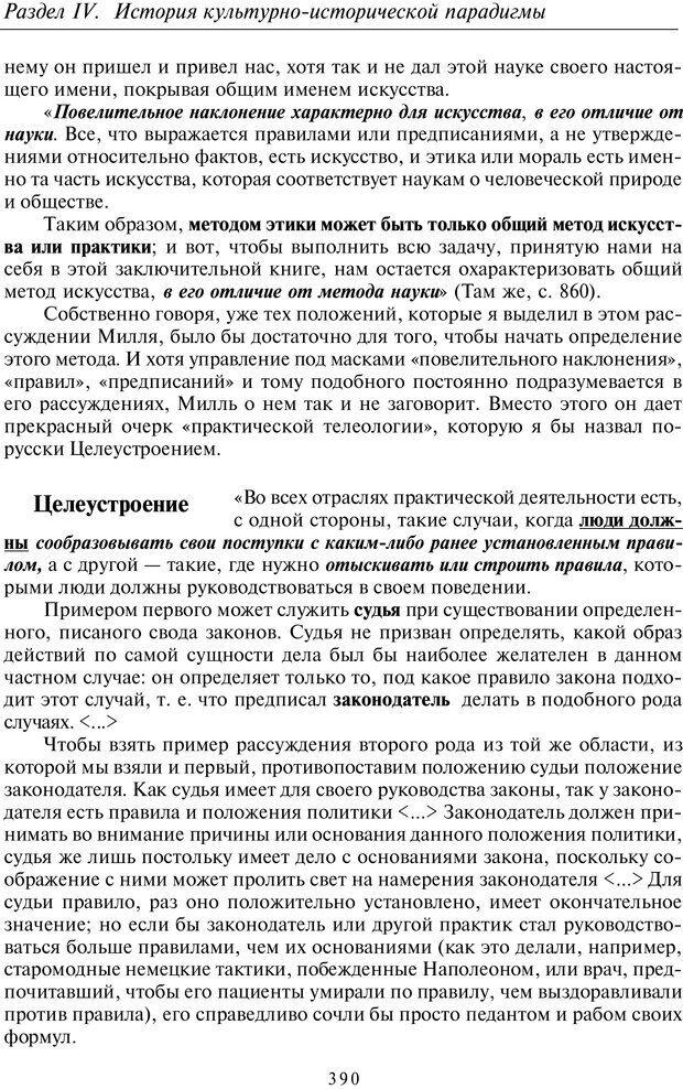 PDF. Введение в общую культурно-историческую психологию. Шевцов А. А. Страница 324. Читать онлайн
