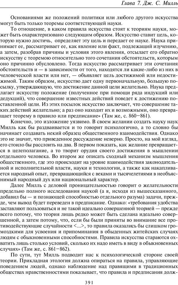 PDF. Введение в общую культурно-историческую психологию. Шевцов А. А. Страница 325. Читать онлайн