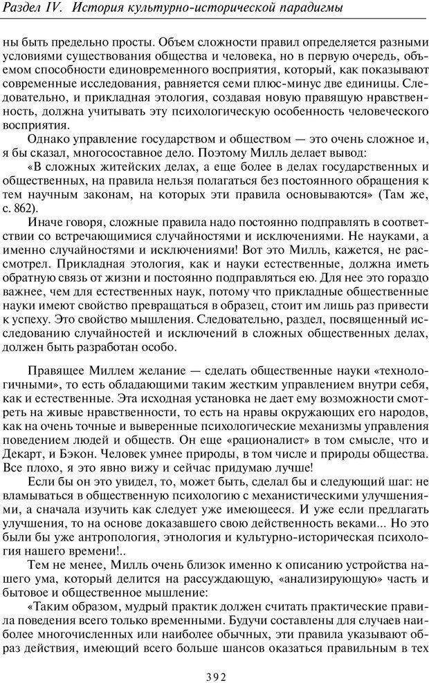 PDF. Введение в общую культурно-историческую психологию. Шевцов А. А. Страница 326. Читать онлайн