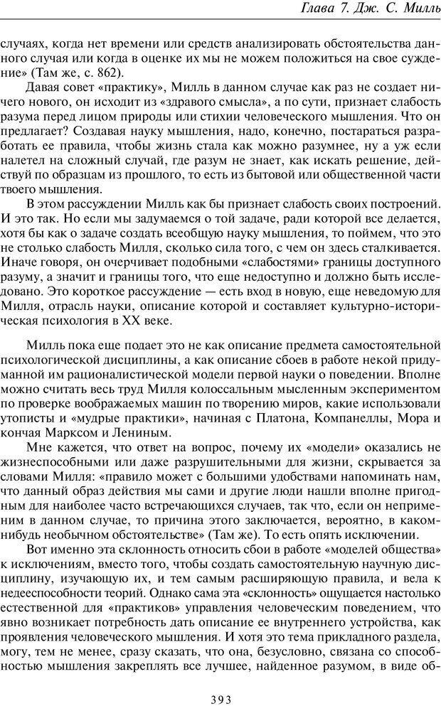 PDF. Введение в общую культурно-историческую психологию. Шевцов А. А. Страница 327. Читать онлайн