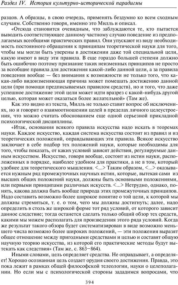 PDF. Введение в общую культурно-историческую психологию. Шевцов А. А. Страница 328. Читать онлайн